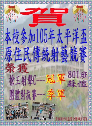1050924太平洋盃原民射藝競賽.JPG