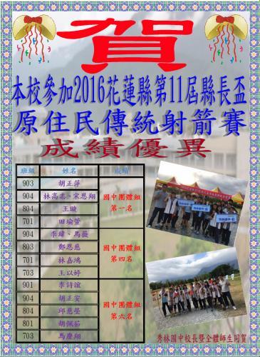 1051112---2016花蓮縣第11屆縣長盃原民傳統射箭比賽.JPG