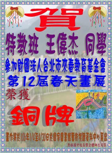 1051123特教班王偉杰得獎.JPG