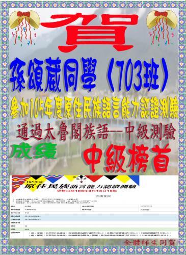 1060313原民族語中級榜首.JPG