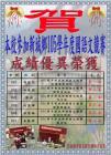 1050907語文競賽得獎.JPG