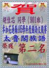 1051003花蓮縣語文競賽得獎.JPG