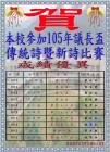 1051108議長盃傳統詩暨新詩比賽.JPG
