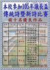 1051108議長盃傳統詩暨新詩比賽-2.JPG