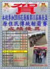 1051112---2016花蓮縣第11屆縣長盃原民傳統射箭比賽--2.JPG