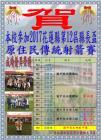 1061111花蓮縣傳統原民射箭賽.JPG