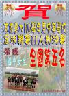 1070414足球聯賽11人制決賽.JPG